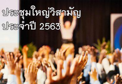 ประชุมใหญ่วิสามัญ ประจำปี 2563